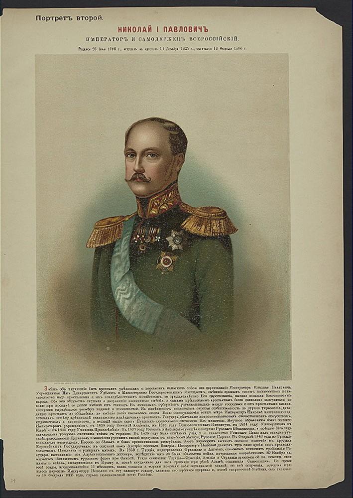 Николай I = Фридрих прусский Вильгельм Гогенцоллерн.