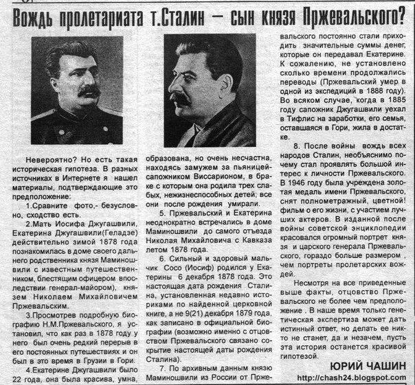Вождь пролетариата Сталин - сын князя Пржевальского?