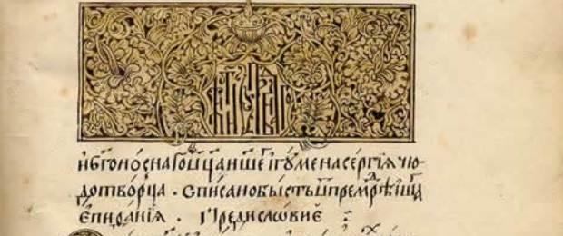 """Солдаты Франко-Прусской войны. """"Житие Сергия Радонежского"""", рукопись 1853 года с иллюстрациями."""