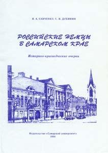 Российские немцы в Самарском крае