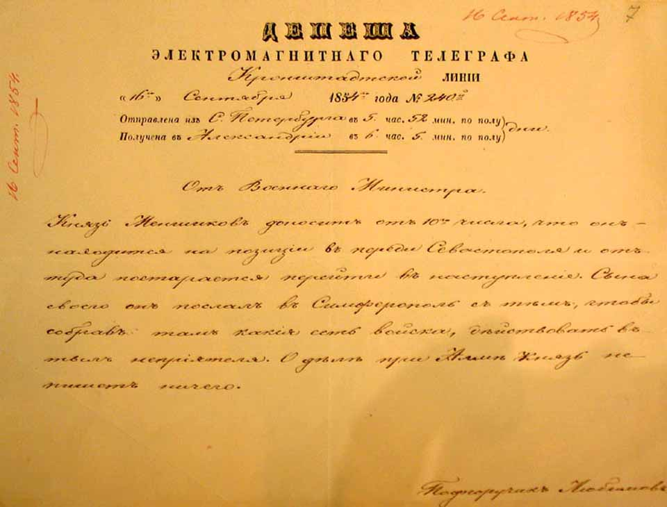 Депеша электромагнитного телеграфа