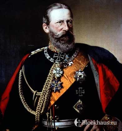 Красный капрал-император Германии Фридрих III Вильгельм Николай Карл.