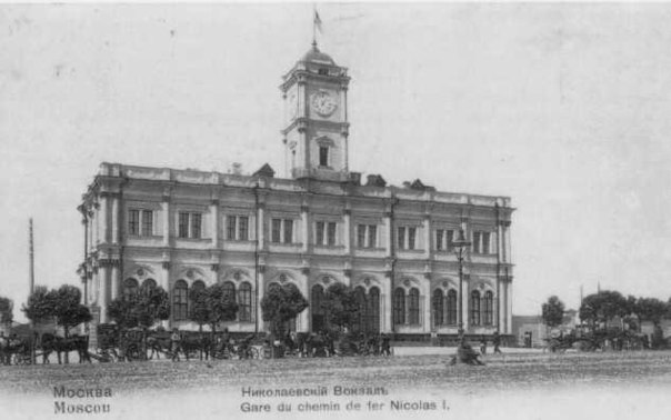 Москва. Николаевский вокзал.