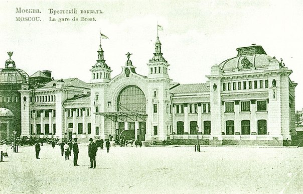 Москва. Брестский вокзал.