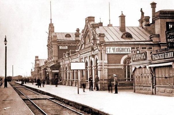 Челябинск. Вокзал.