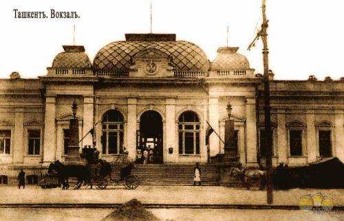 Ташкент. Вокзал.