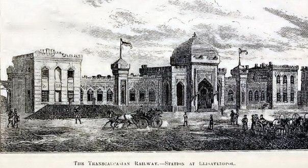 Вокзал в Елизаветполе.