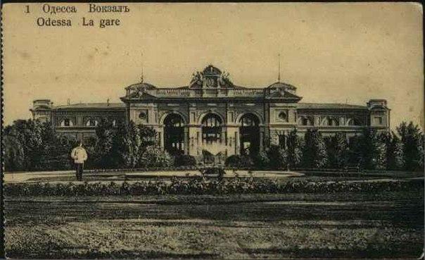 Одесса. Вокзал.