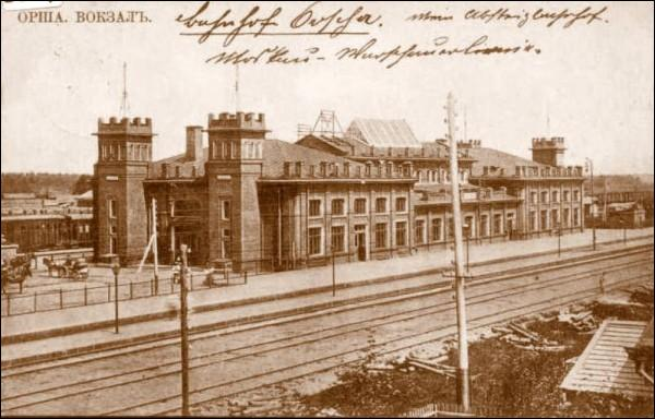 Орша. Вокзал.