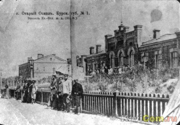 Старый Оскол. Вокзал.