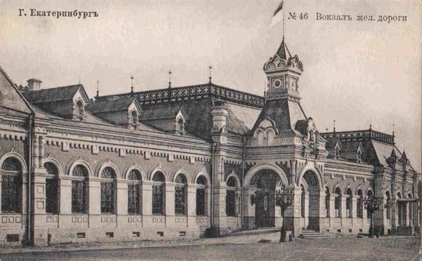 г. Екатеринбург. Вокзал.
