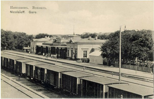 Николаев. Вокзал.