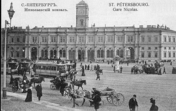 Санкт-Петербург. Николаевский вокзал.