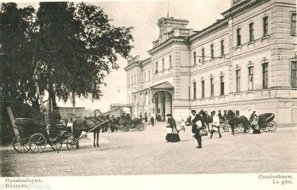Ораниенбаум. Вокзал.