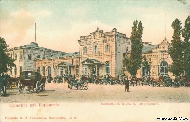 Воронеж. Вокзал.