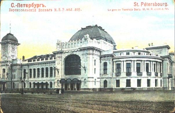 Санкт-Петербург. Царскосельский вокзал.