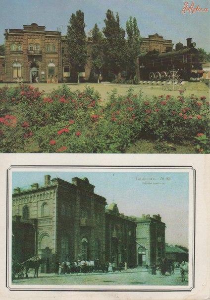 Таганрог. Старый вокзал.