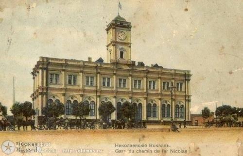Николаевский вокзал. Москва.