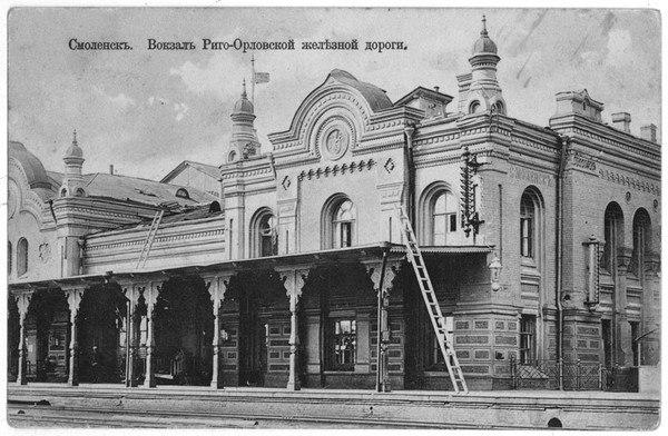 Смоленск. Вокзал.