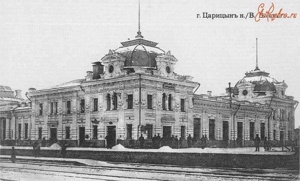 Царицын. Вокзал.