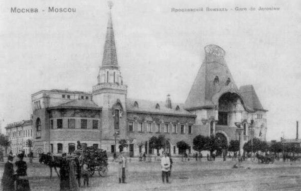 Москва. Ярославский вокзал.