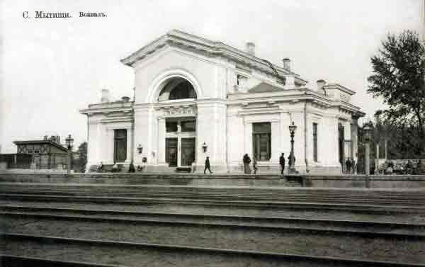 С. Мытищи. Вокзал.