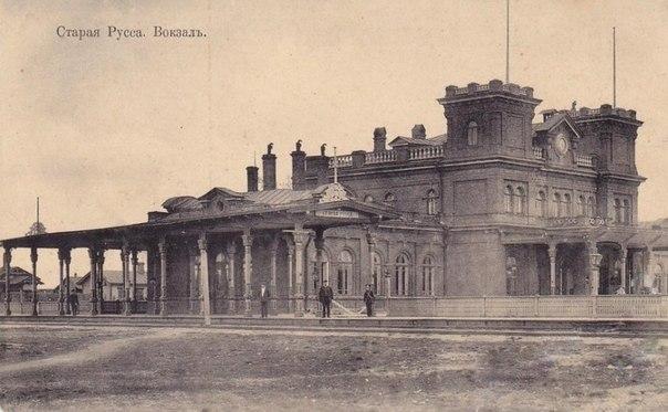 Старая Русса. Вокзал.