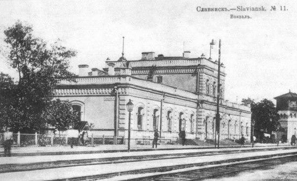 Славянск. Вокзал.