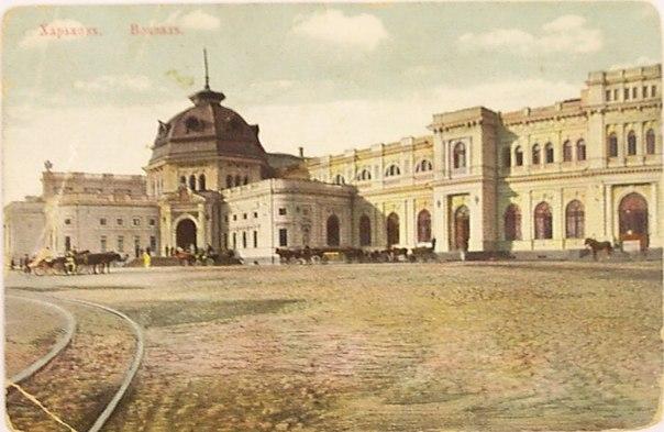 Харьков. Вокзал.
