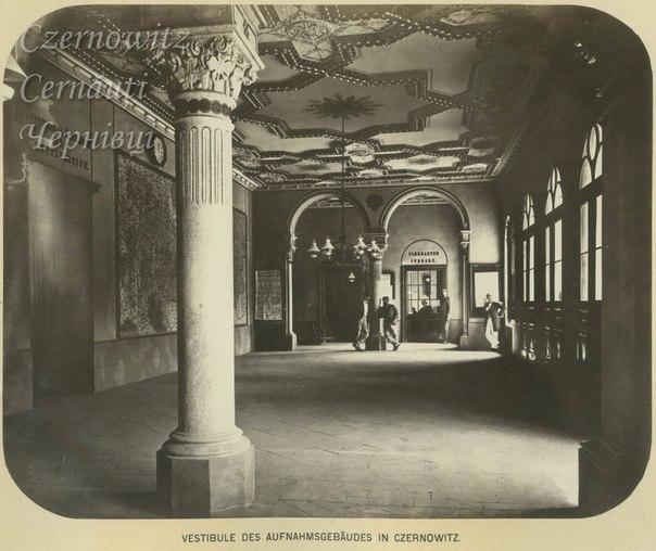 Черновицы. Вестибюль старого вокзала. 1868 год.
