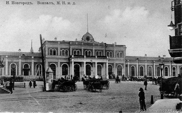 Нижний Новгород. Вокзал.