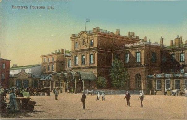 Вокзал Ростова на Дону.