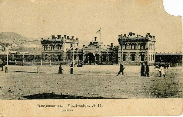 Владивосток. Вокзал.