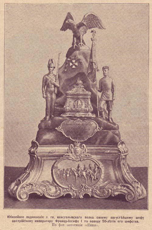 Юбилейное подношение лейб-гвардии кексгольмского полка.
