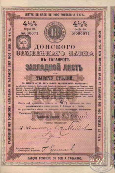 Донской земельный банк.