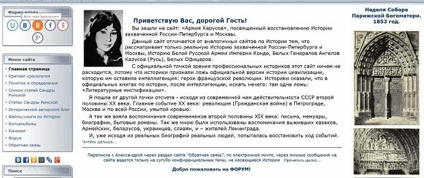 Сайт Армия Карусов. Экскурсия по сайту.