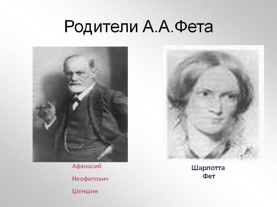 Родители Фета.