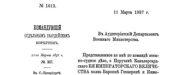 Интересный Пушкин.