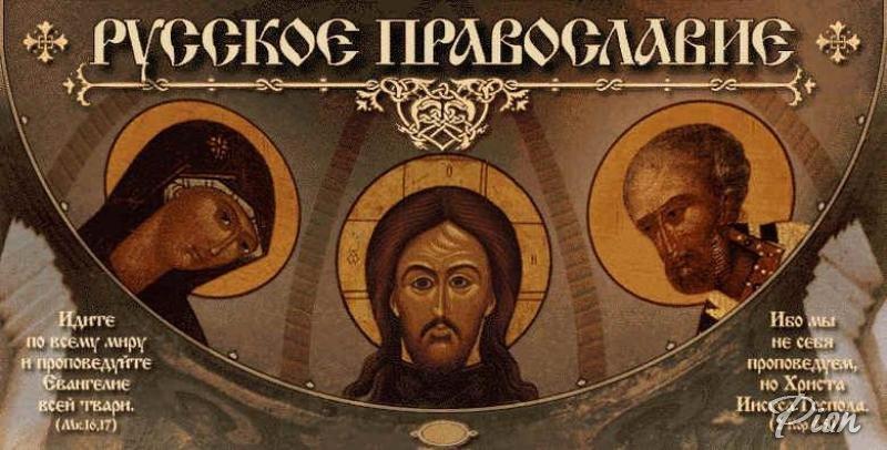 Крестьяне или Христиане.?