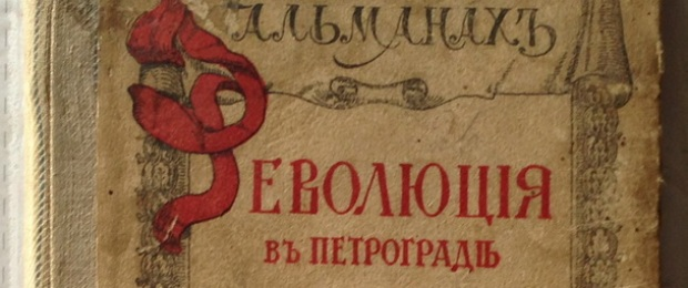 1917 год. Революция.