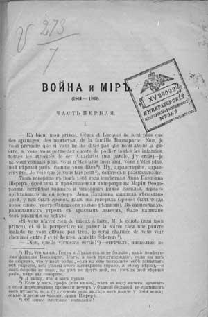 Лохотрон 19 века.