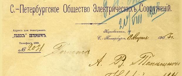Начало эры электричества. 1874 год.