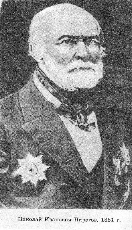 Н.И. Пирогов.