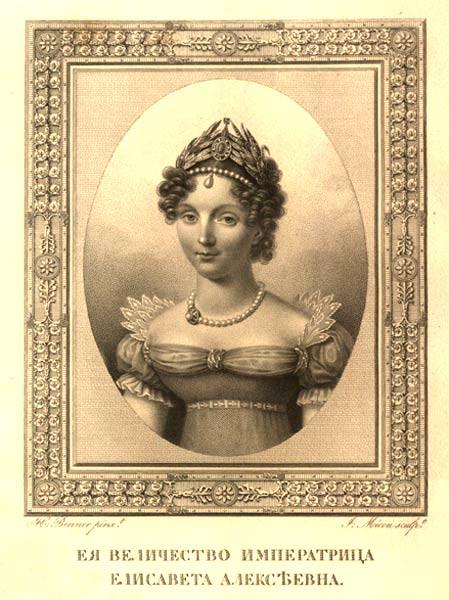 Типа, жена мифического Александра № 1, любовником которой был Князь Адам Ежи Чарторыйский-Конде и отцом её ребёнка.
