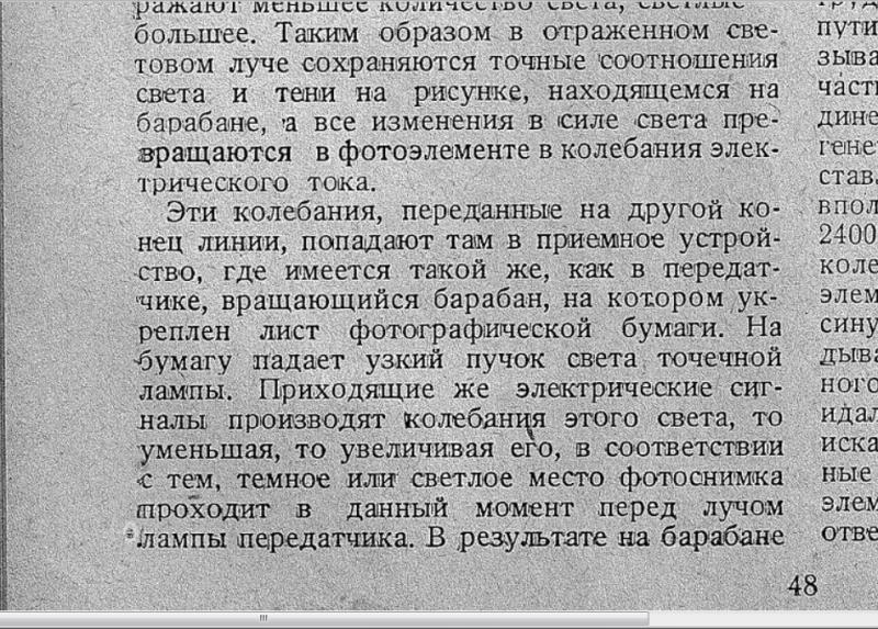 Передача фотоснимков по телефону. 1937 год.