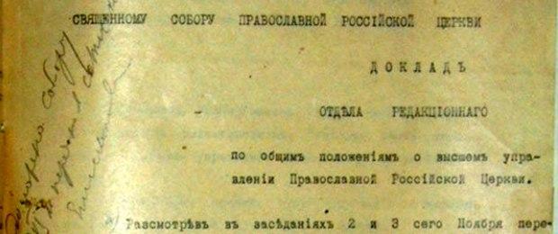 Привет от большевиков.