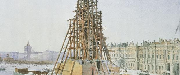 Реальный 19 век. Продолжение эпопеи с Александровской колонной.