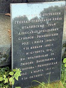 Могила А.А. Суворова.