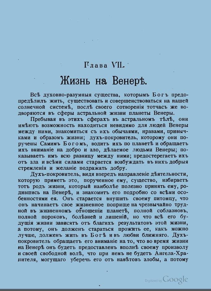 Учебник Царских Офицеров.