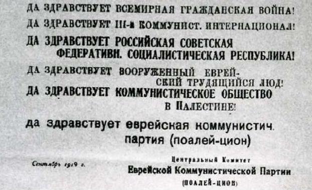 Листовка 1919 года.